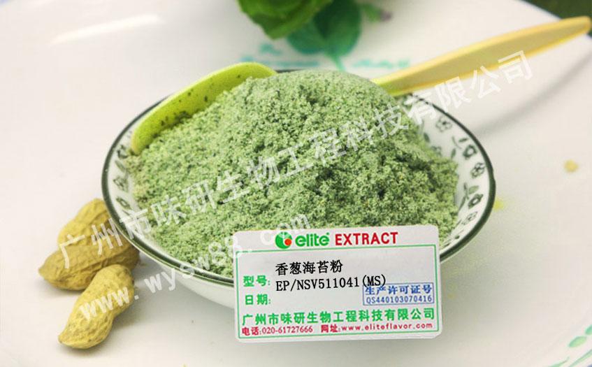 保质期:1年  生产许可编号:qs4401 0307 0416  配料成分:海苔粉